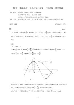 2015年度入試(理系,文系) 数学の解答と解説