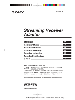 Streaming Receiver Adaptor