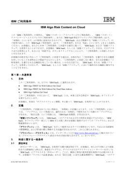 IBM ご利用条件 IBM Algo Risk Content on Cloud