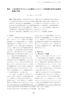 コンクリート工学年次論文集 Vol.28