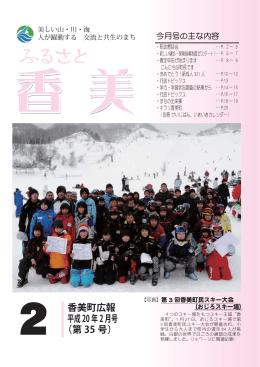2 香美町広報 平成20年2月号 (第 35 号)
