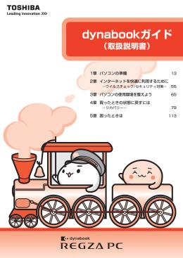 dynabookガイド (3563KB)