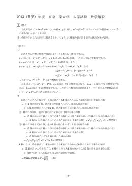 2013年度入試 数学の解答と解説