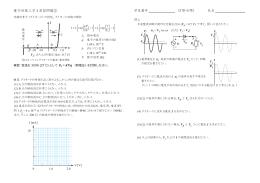 電子回路工学 I 演習問題② 学生番号 (3 限・5 限) 氏名