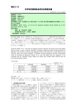 様式 C-19 科学研究費補助金研究成果報告書 科学研究費補助金研究