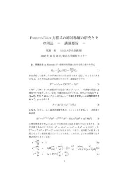 Einstein-Euler方程式の球対称解の研究とそ の周辺 − 講演要旨 −