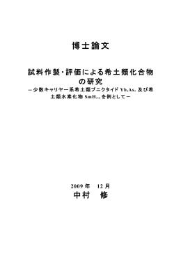 A-2 - 広島大学 学術情報リポジトリ