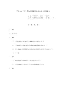 平成26年度第1回姫路市地域自立支援協議会会議資料