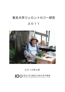2011(8.4MB) - IOG 東京大学高齢社会総合研究機構