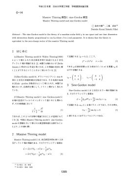 O-14 - 日本大学理工学部