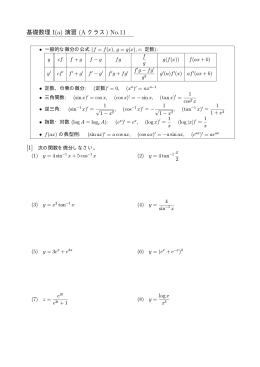 基礎数理 I(a) 演習 (A クラス) No.11