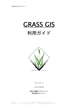 GRASS GIS - Index of