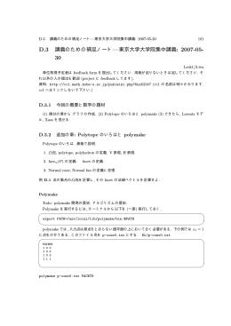 D.3 講義のための補足ノート—東京大学大学院集中講義: 2007-05-
