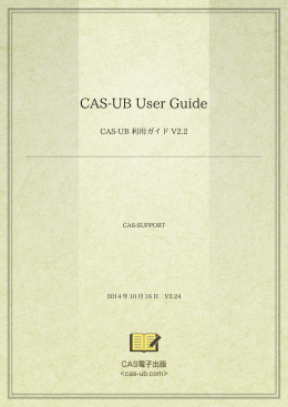 CAS-UB User Guide