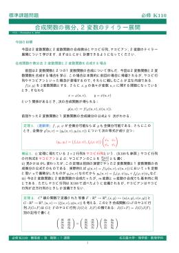 問題 - 名古屋大学