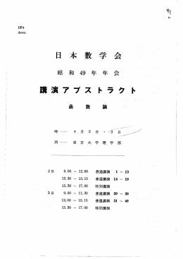時   4月2日・ イ三  __― /