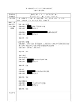 第106回治験審査委員会議事録