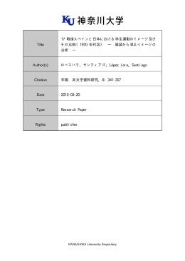 17 非文字年報8 - 神奈川大学学術機関リポジトリ