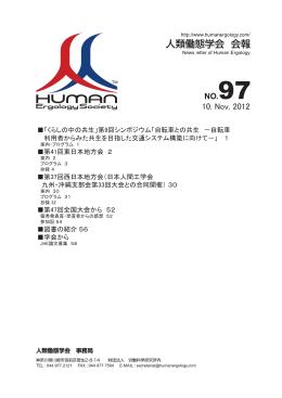 NO.97 - 人類働態学会