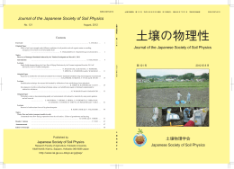 Journal of the Japanese Society of Soil Physics