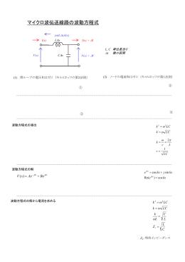 マイクロ波伝送線路の波動方程式