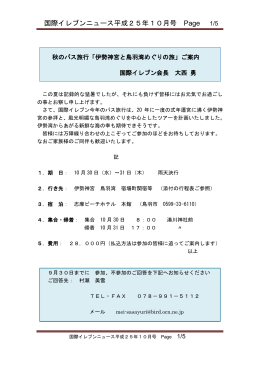 国際イレブンニュース平成25年10月号 Page