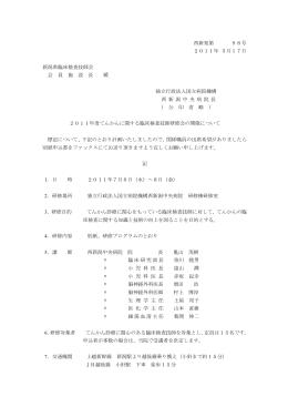 西新発第 98号 2011年 5月17日 新潟県臨床検査技師会 会 員 施 設