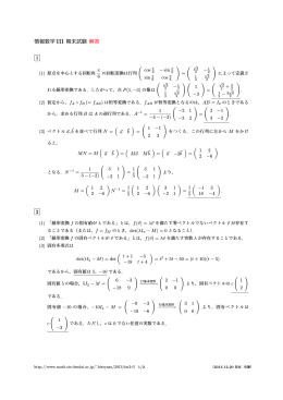 情報数学 III 期末試験 解答