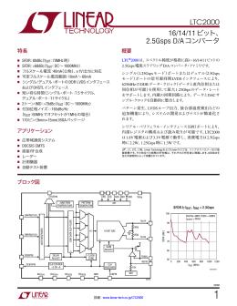LTC2000 - 16/14/11ビット、2.5Gsps D/Aコンバータ