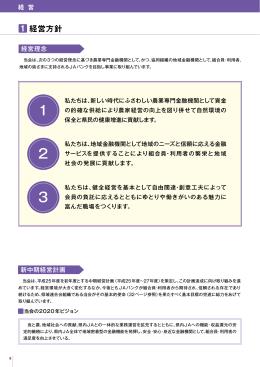 経 営 - JAグループ神奈川