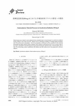 """高輝度放射光SPring一8`Gこおける""""導体材料プロセス研究への期待"""