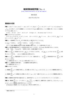 複素関数練習問題 No. 4