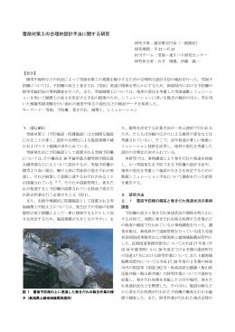 雪崩対策工の合理的設計手法に関する研究(1)