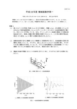 平成19年度 機械振動学第一
