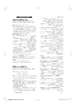 34 - 電子情報通信学会