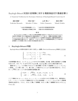 Ê ÝÐ ¹ Ò Ö 対流の定常解に対する精度保証付き数値計算ÁÁ