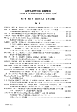 Page 1 Page 2 878 日本気象学会誌 気象集誌 第8ー巻 第5号 目次と