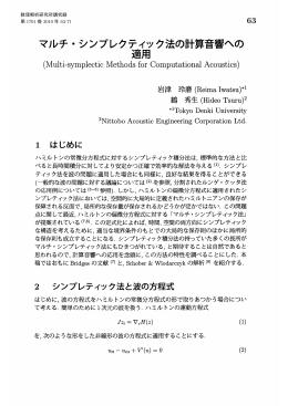 マルチ・シンプレクティック法の計算音響への適用 (非線形波動現象の