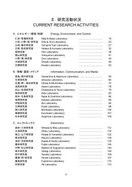 ダウンロード: PDF 2.6MB - 東京大学工学部 電子情報工学科・電気電子