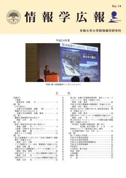 第 14 号 - 京都大学大学院情報学研究科