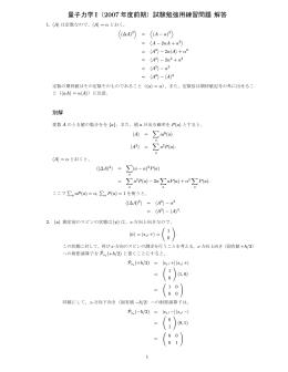 量子力学I(2007 年度前期)試験勉強用練習問題 解答