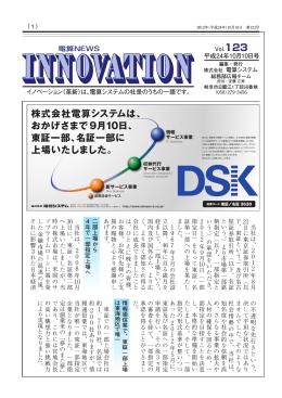 Vol.123 PDFダウンロード
