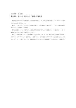 読売新聞 25.2.18 森元首相、20~22日にロシア訪問…首相特使