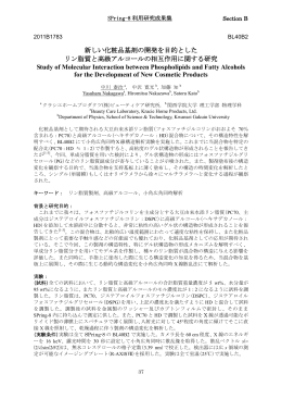 新しい化粧品基剤の開発を目的とした リン脂質と高級 - SPring-8