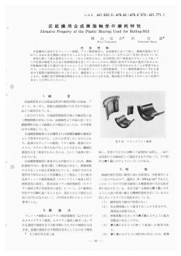 圧延機用合成樹脂軸受の摩耗特性