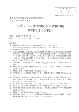 平成26年度大学院入学試験問題 専門科目<選択>