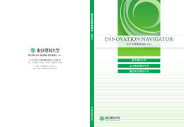 INNOVATION NAVIGATOR