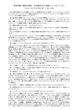 数学序論1質問の回答 担当教官石川剛郎 (いしかわごうお No.4 (2000