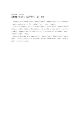 読売新聞 25.03.11 改憲発議「3分の2」はリアリティーない…首相