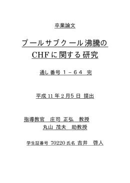 プールサブクール沸騰の CHF に関する研究